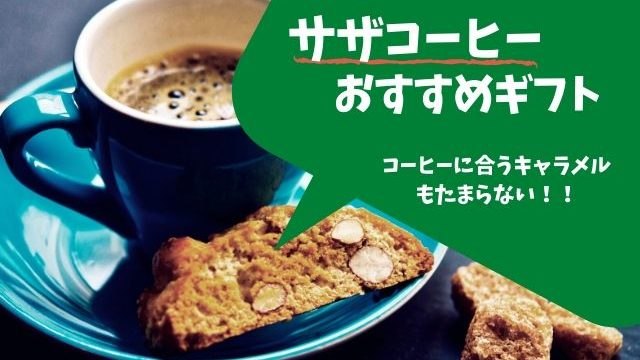 サザコーヒー ギフト クッキー