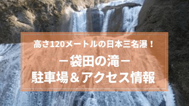 袋田の滝 駐車場 アクセス 万年豊作