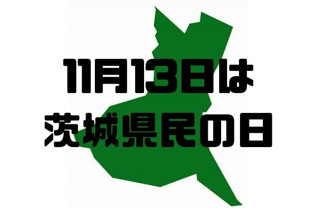 茨城県民の日 無料 割引