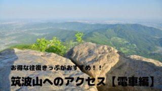 筑波山 アクセス 電車 筑波山きっぷ