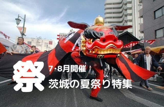 茨城 夏祭り 2019