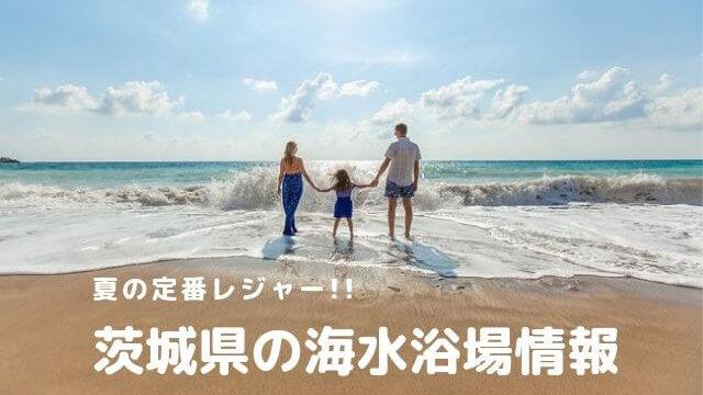 茨城 海水浴場 海開き