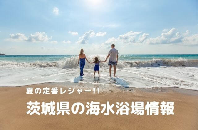 茨城の海水浴場】2020年の海開きはいつ?海岸沿いの宿・ホテルも紹介 ...