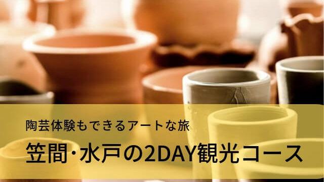 水戸 笠間 観光コース