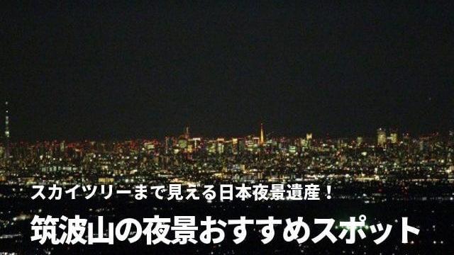 筑波山 夜景 スポット