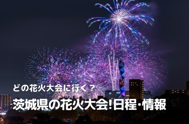 茨城 花火大会 2019 黄門まつり