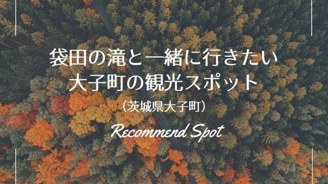 袋田の滝 周辺 観光 大子町 おすすめ