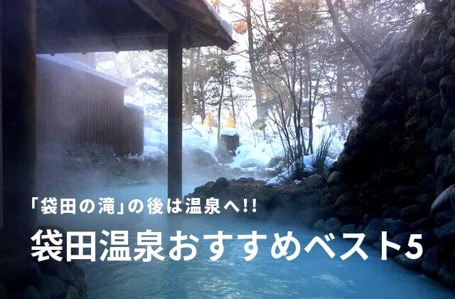 袋田の滝 温泉 おすすめ