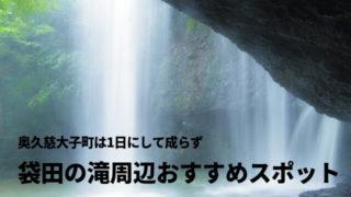 袋田の滝 周辺 観光