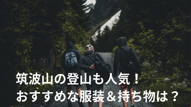 筑波山 登山 服装