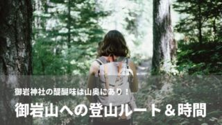 御岩山神社 登山 ルート