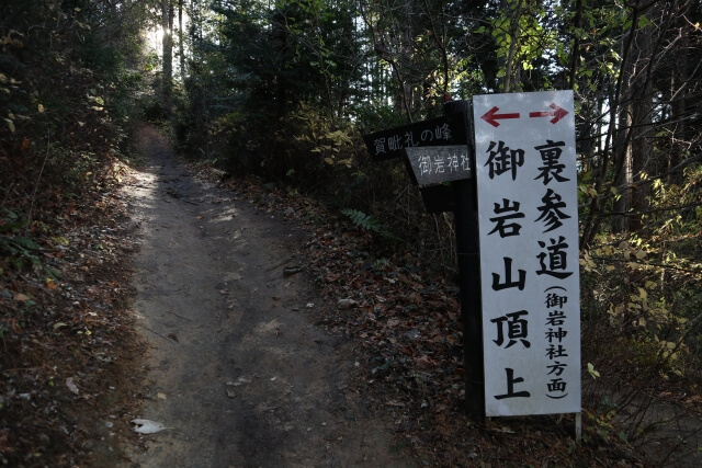 御岩神社 登山 合流地点 山道