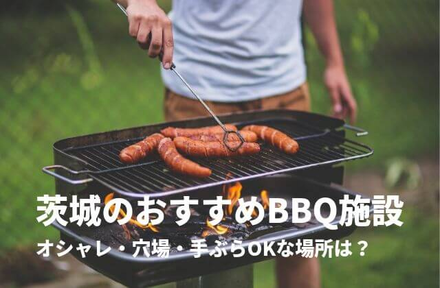 茨城 BBQ
