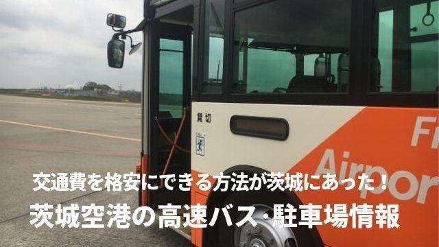 茨城空港 高速バス