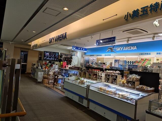 茨城空港 売店 お土産屋
