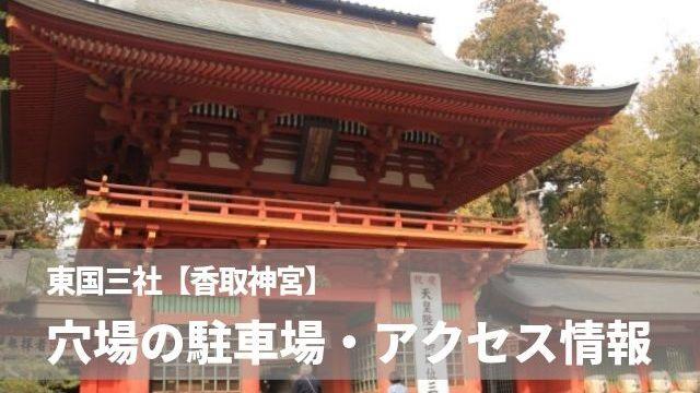 香取神宮 駐車場