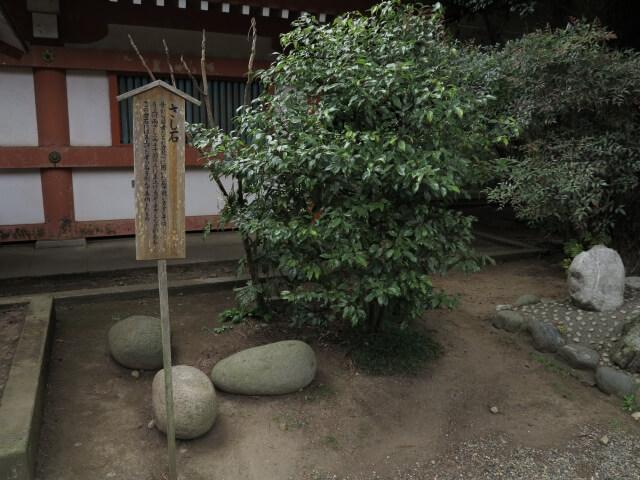香取神宮 さし石 ご神木 パワースポット