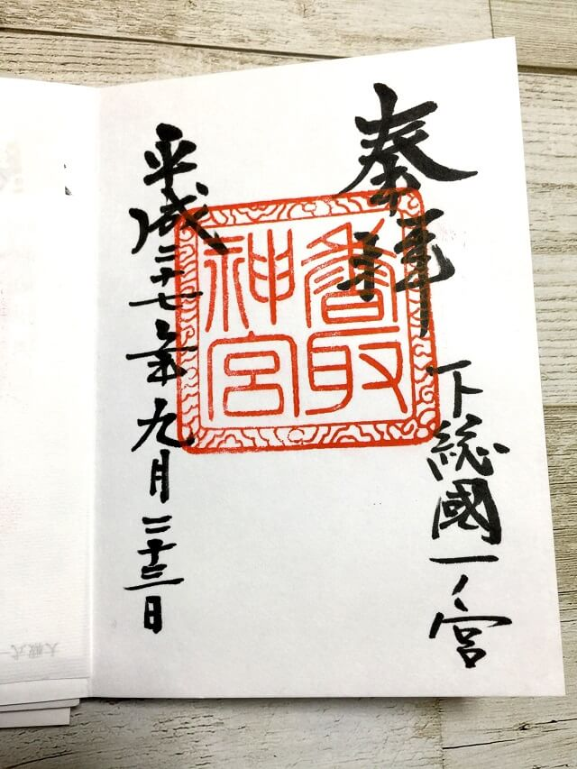 東国三社巡り 御朱印 香取神宮