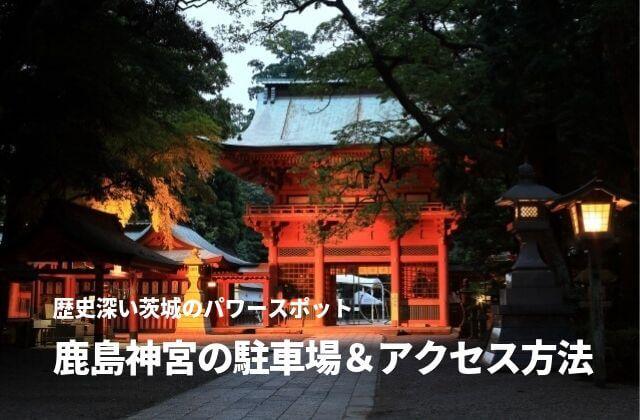 鹿島神宮 駐車場 アクセス