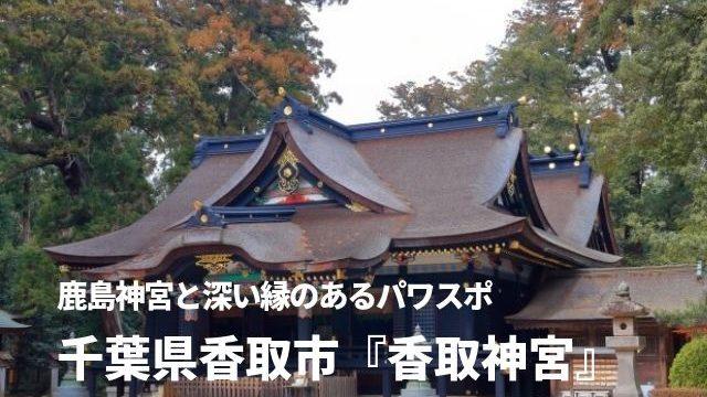 香取神宮 パワースポット 御朱印
