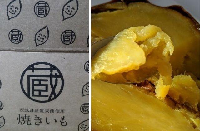 茨城 焼き芋 おすすめ かいつか