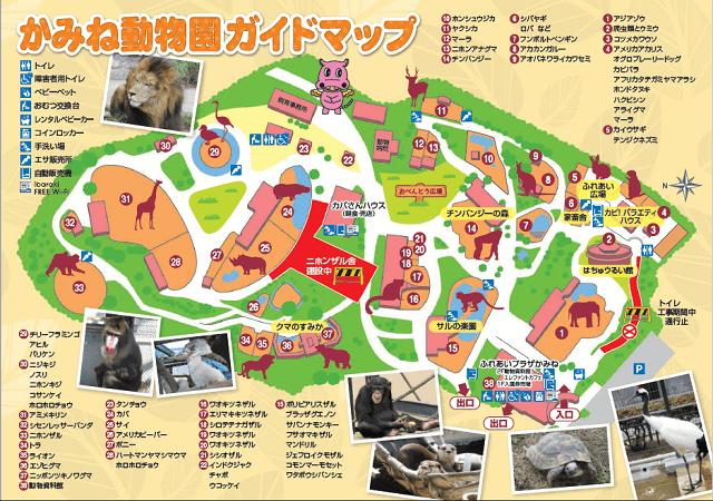 かみね動物園 園内マップ 動物の場所