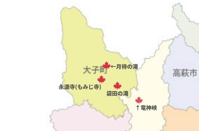 大子町 紅葉スポット 永源寺 袋田の滝 竜神峡