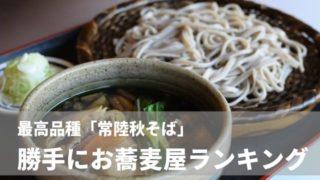茨城 蕎麦 常陸秋そば