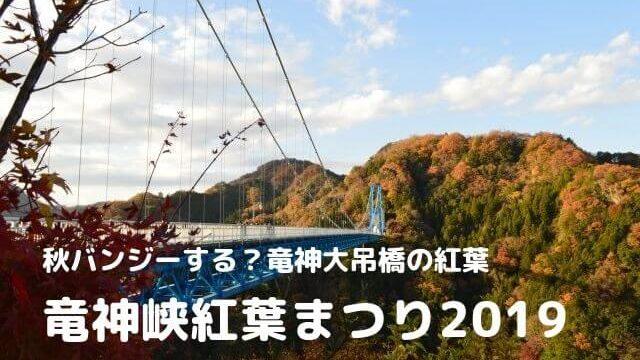 竜神大吊橋 紅葉 竜神峡紅葉まつり 2019