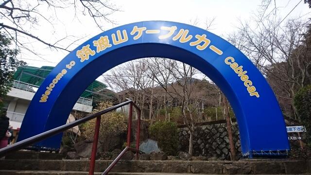 筑波山 ケーブルカー 入口