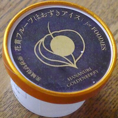 花貫フルーツほおずきアイス