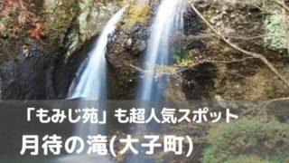 月待の滝 もみじ苑