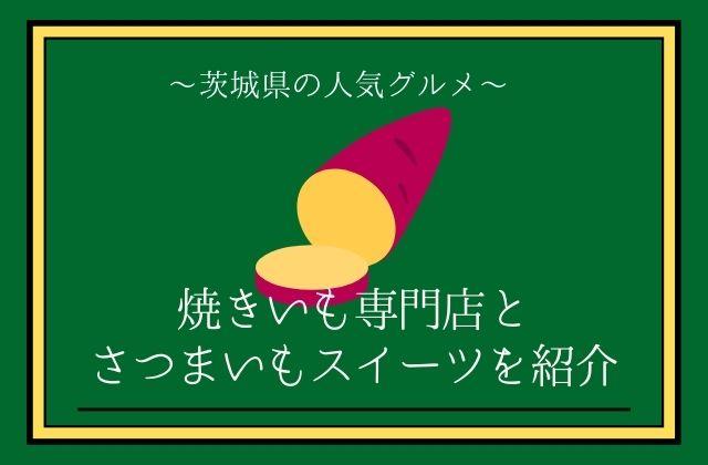 茨城 焼き芋 専門店 人気店 スイーツ