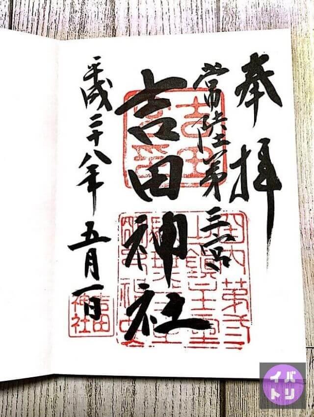 茨城 御朱印 吉田神社