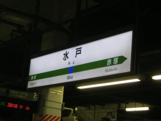 偕楽園 アクセス 電車 水戸駅