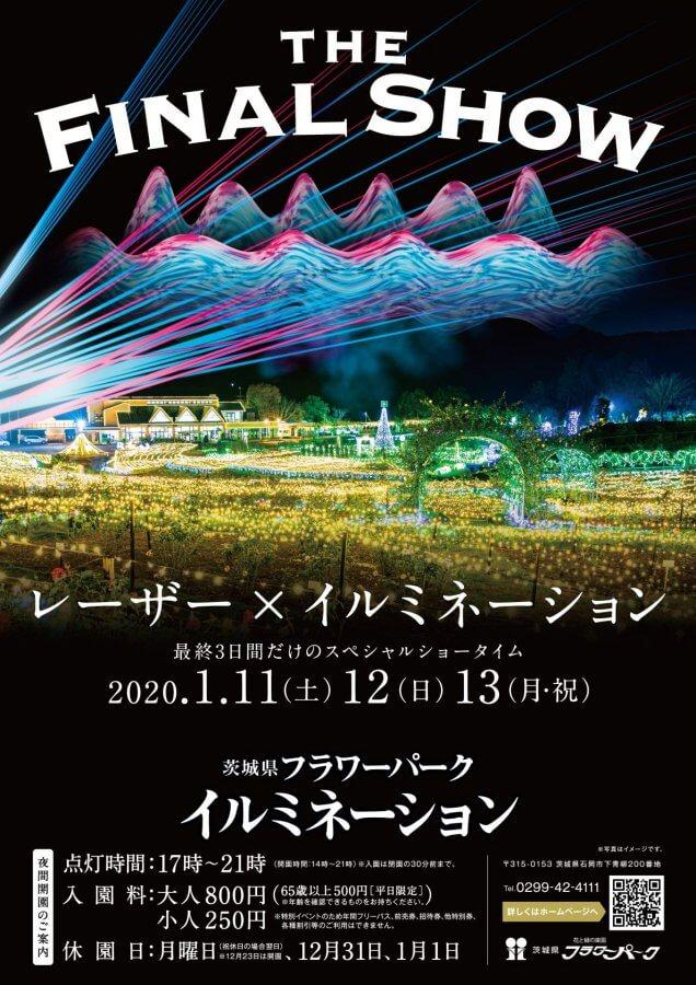 茨城県フラワーパーク イルミネーション レーザー 限定