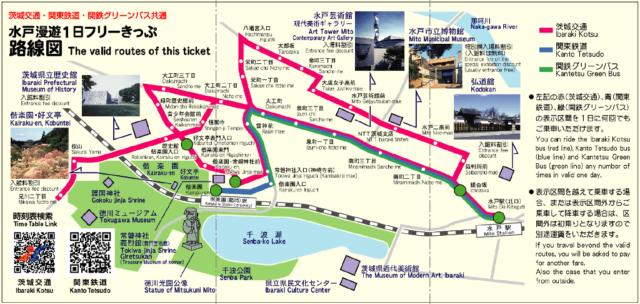 偕楽園 アクセス バス フリー切符