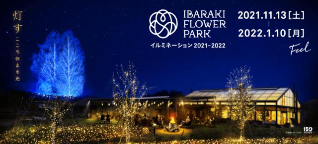 茨城県 いばらきフラワーパーク イルミネーション 2021 2022