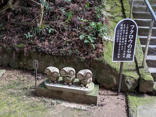 フクロウの石段 途中のふくろう石像