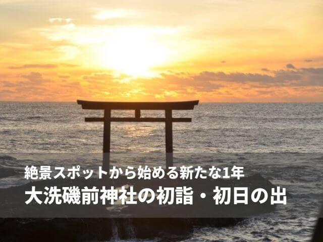 大洗磯前神社 初詣 初日の出