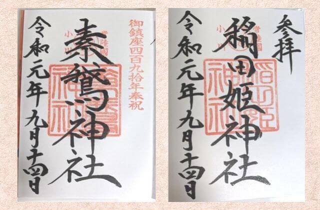 素鵞神社 稲田姫神社 御朱印 実物