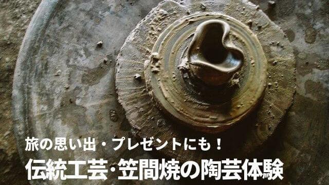 笠間焼 体験 陶芸