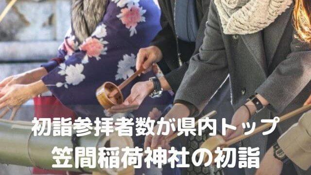 笠間稲荷神社 初詣