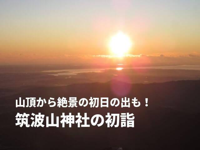 筑波山神社 初詣 混雑