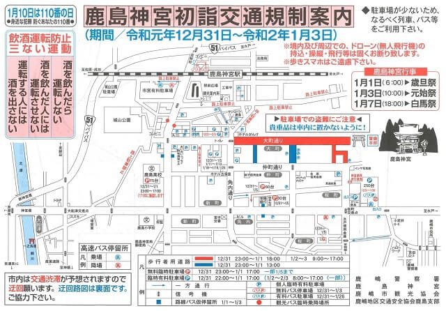 鹿島神宮 初詣 交通規制 案内図
