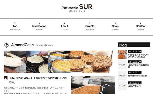 茨城 お土産 シュール アーモンドケーキ