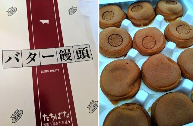 笠間稲荷神社 門前通り 名物 たちばな バター饅頭
