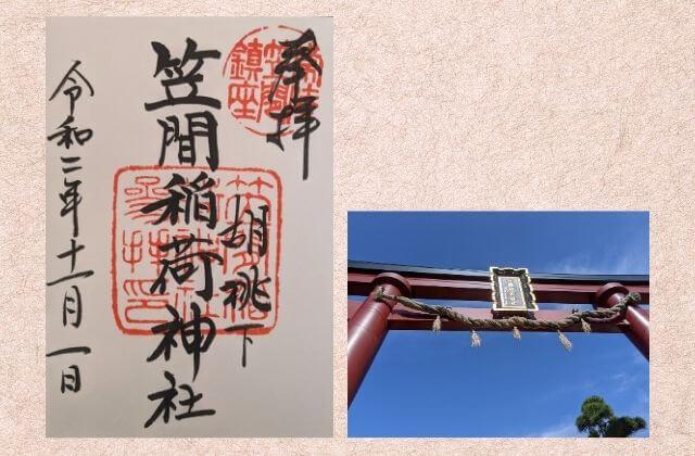 笠間稲荷神社の御朱印 実物 胡桃下の文字