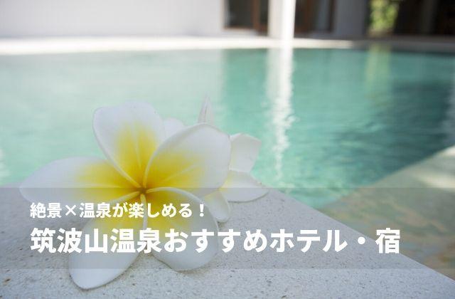 筑波山 温泉 ホテル 旅館