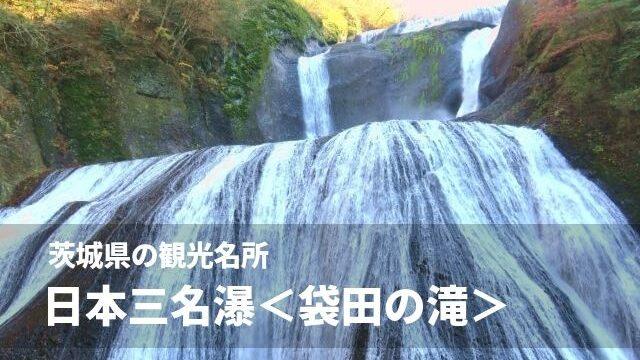 袋田の滝 大子町 茨城